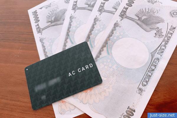 発行したアコムのカードと現金4万円の写真