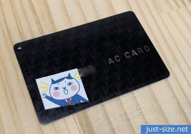 アコムカードのイメージ