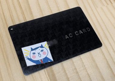 実際に契約したアコムのカード写真