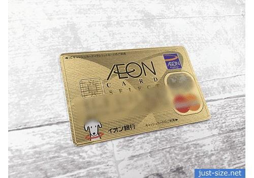 イオン銀行のカードの写真