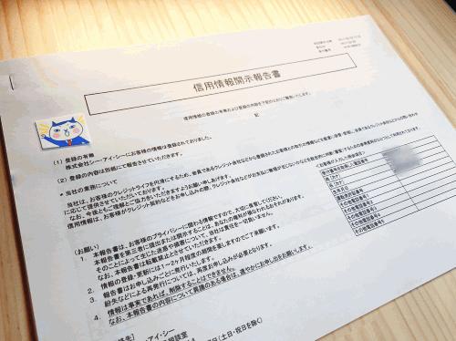 取得した信用情報開示報告書の表紙写真