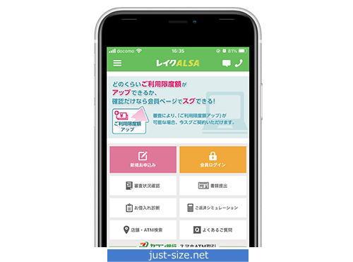 レイクALSAのアプリ画面の写真