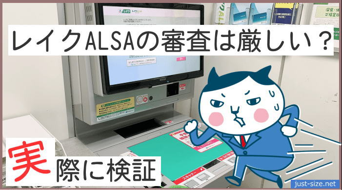 レイクALSA(レイクアルサ)審査のイメージ