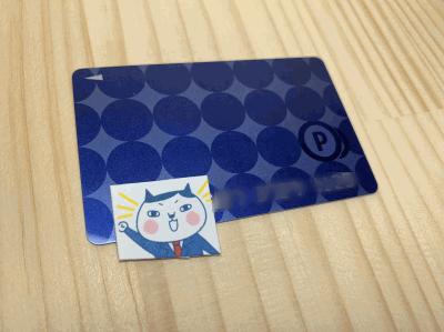 プロミスのカード写真