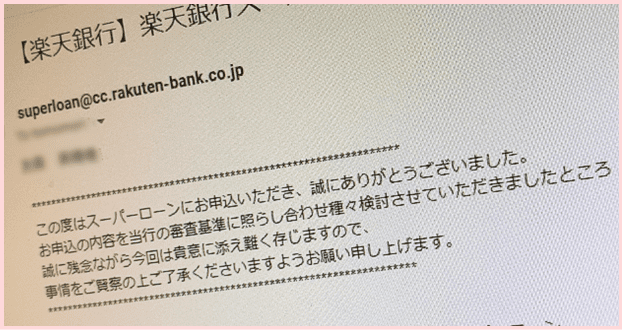 楽天銀行スーパーローンの審査落ちとなった場合のメール