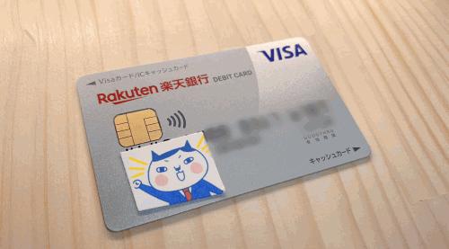 楽天銀行カードローンのカード写真