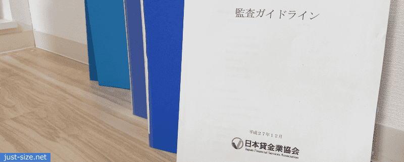 日本貸金業協会の監査ガイドライン画像