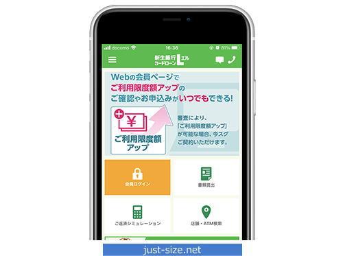 新生銀行カードローンLアプリキャプチャ
