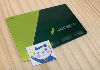 実際に発券し検証したsMBCモビットのカード写真