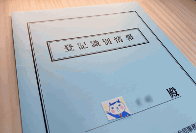 登記識別情報の書類写真