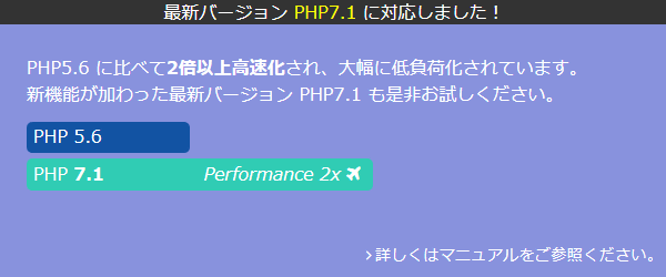PHP最新バージョン「PHP7.1」に対応しました